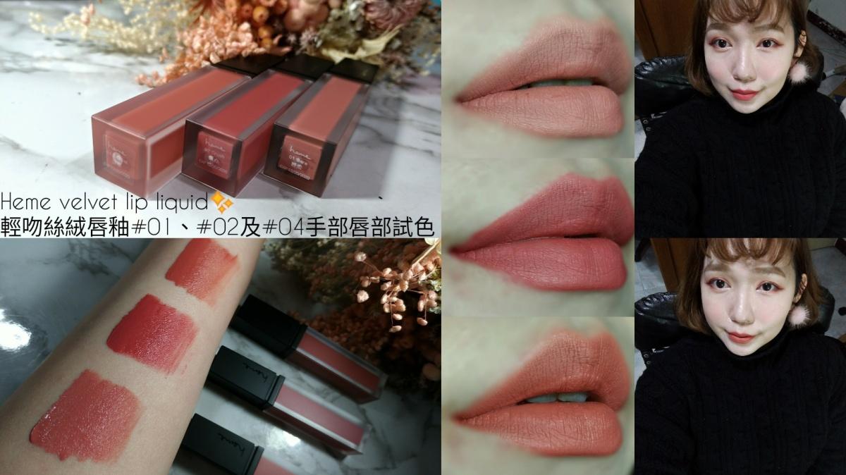 優秀的持久度表現❤️台灣品牌Heme輕吻絲絨唇釉velvet lip liquid三色(01輕柔、02傾心及04誠摯)試色心得分享